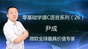 清华尹成老师 C 语言教程系列(26)