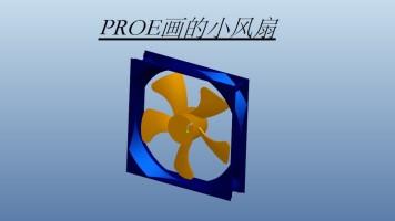 PROE画的小风扇