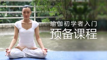 瑜伽初学者入门预备课程