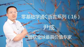 清华尹成老师 C 语言教程系列(16)