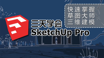 新手学·三天学会SketchUp
