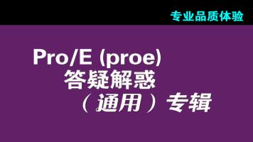 Pro/E(proe) 答疑解惑(通用)专辑