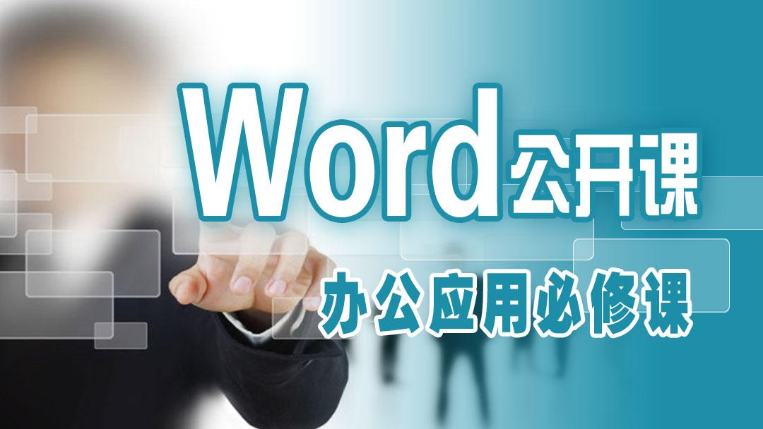 Word轻松学会公开课(电脑技能必修课)【卓越教育】