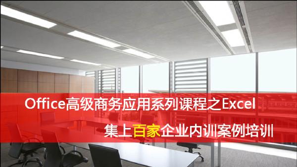 Excel2010(2013)宏和VBA企业级高级应用