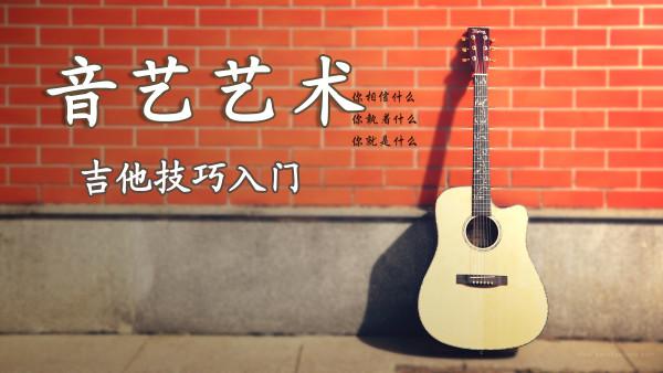 吉他实用技巧