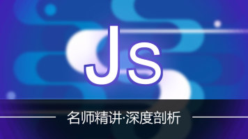 web前端培训 -----javascript教程 js教程 火星人教育 完全攻略