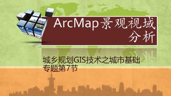 Arcgis与城乡规划之景观视域分析