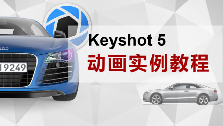 Keyshot5 动画实例教程Rhino(犀牛) UG PROE SW 3dmax