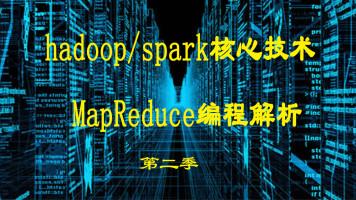 云帆大数据/云计算核心技术之MapReduce编程全程解析