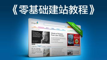 《零基本建站教程》商梦网校网络营销推广引流培训课程