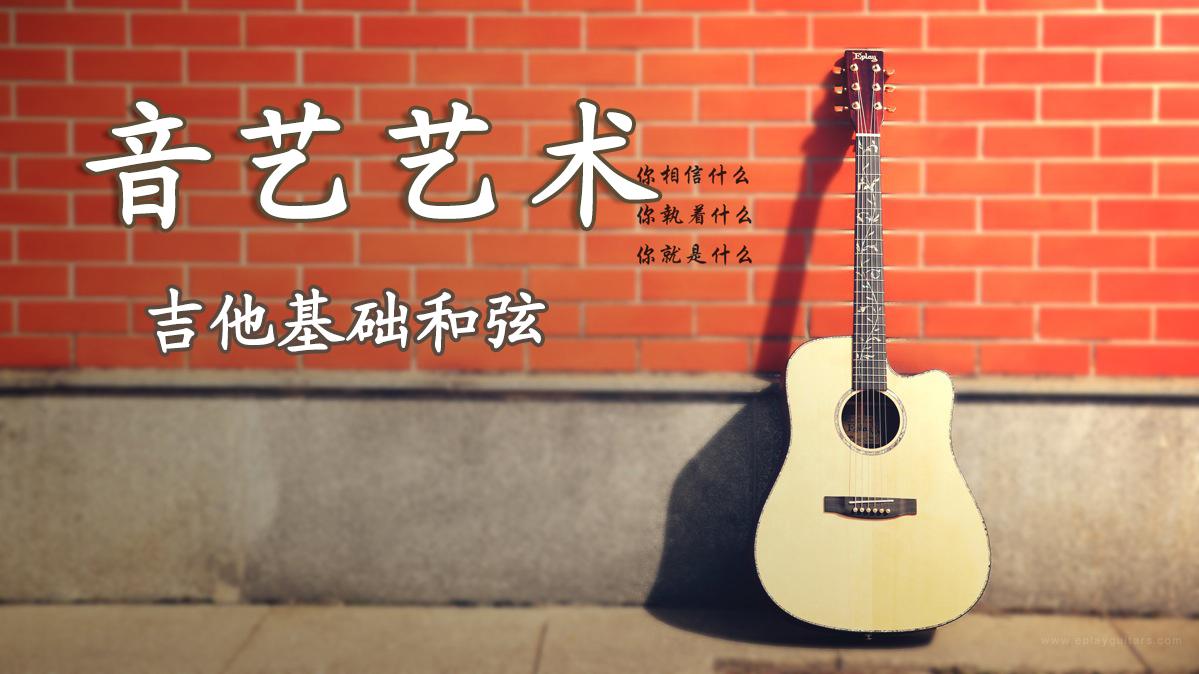 吉他基础和弦