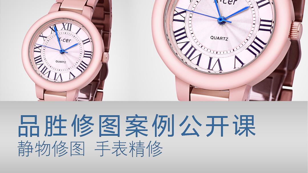 品胜修图案例公开课手表精修