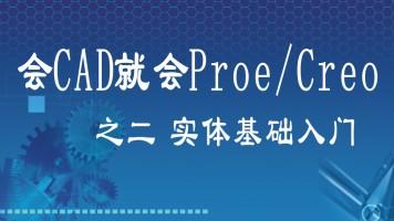 会CAD就会Proe/Creo之二实体建模入门