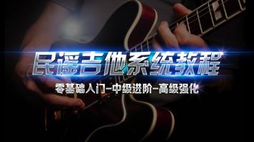 《民谣吉他最强系统教程》零基础-中级进阶-高级强化【完爆吉他】