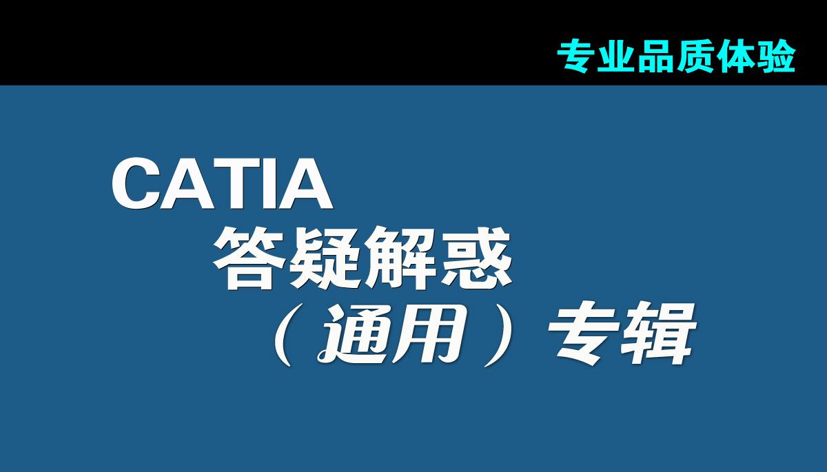 CATIA 答疑解惑(通用)专辑