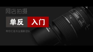 网店摄影入门 2 单反相机淘宝产品拍摄入门操作及技巧