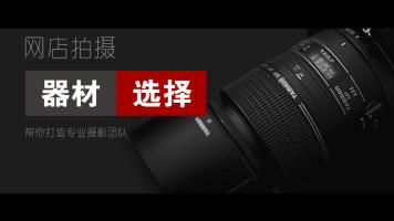 网店摄影入门 1 淘宝摄影相机灯光辅助器材的选择及相机简单操作
