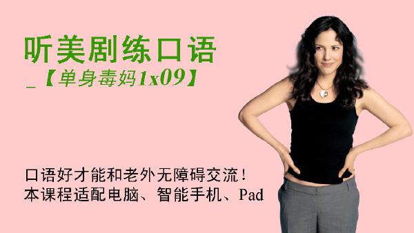 听美剧练听力口语_单身毒妈1x09(四六级SAT留学自考研托福雅思)