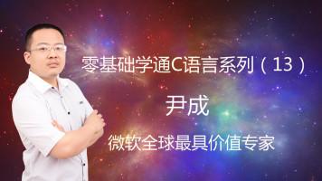 清华尹成老师 C 语言教程系列(13)