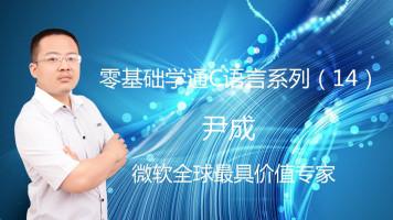 清华尹成 老师C 语言教程系列(14)
