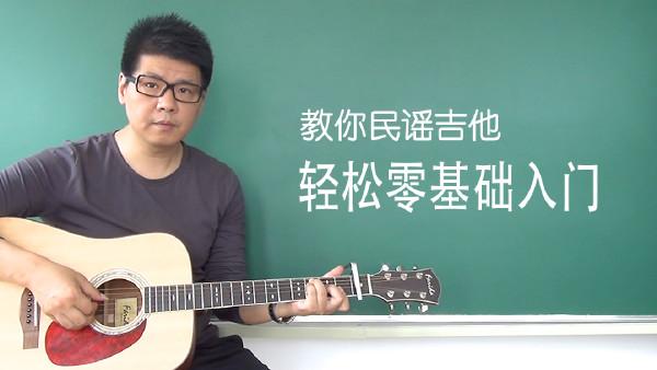 零基础初学吉他入门教程[邓老师吉他教室]