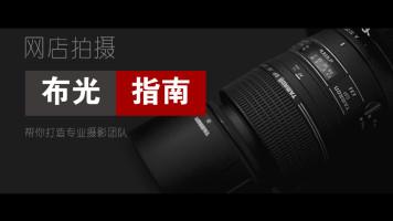 网店摄影入门 3 淘宝京东产品拍摄影室闪光灯布置入门操作