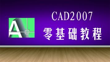 Auto CAD2007软件基础应用