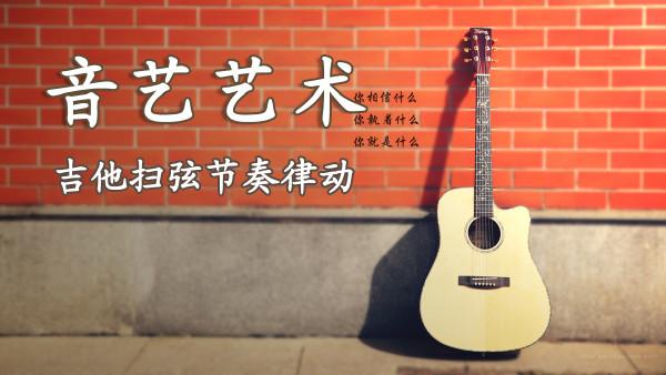 吉他扫弦节奏律动
