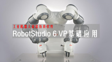工业机器人虚拟仿真软件-RobotStudio6 VP基础应用