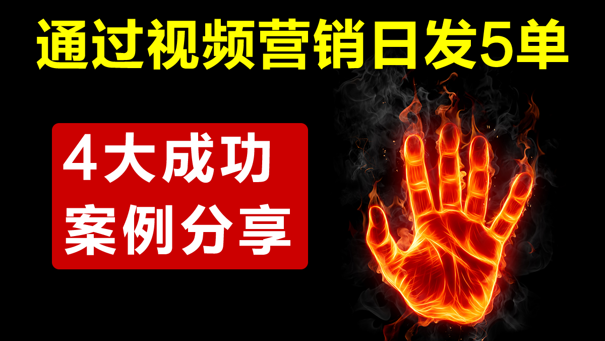 《视频营销日发5单实战》商梦网校网络营销推广引流培训课程