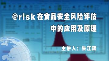 @risk在食品安全风险评估中的应用及原理