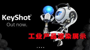 Keyshot工业产品渲染设计展示【3D四六级认证课程】