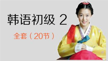 【文聪教育】韩语初级2 (第二册)20课