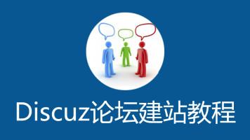 《Discuz论坛建站教程》商梦网校网络营销推广引流培训课程