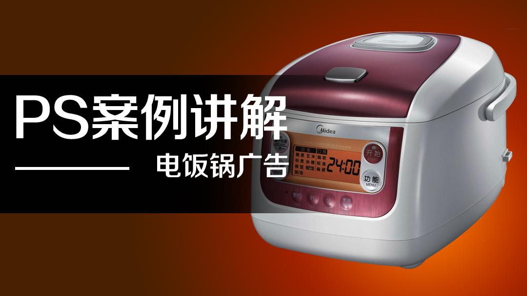 实战案例讲解产品美工电饭锅广告合成第一段