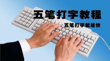 快速学会五笔打字教程(五笔办公软件教程,五笔视频,五笔学习)