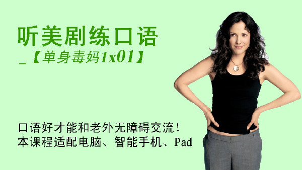 听美剧练口语_单身毒妈1x01 (四六级SAT留学自考考研托福雅思)