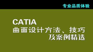 CATIA曲面设计方法、技巧及案例精选