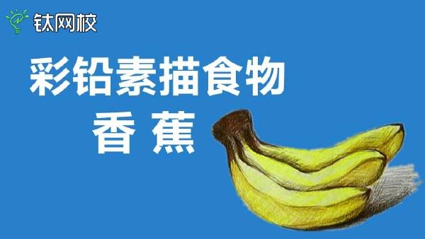 手绘素描彩铅食物(香蕉) 姗姗老师【雄狮网校】