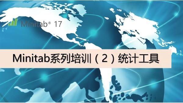 Minitab系列培训(二)常用统计技术