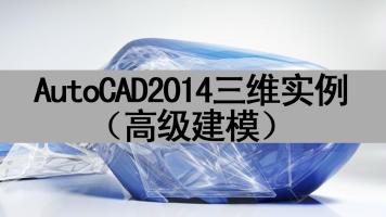 AutoCAD 2014三维高级建模实例