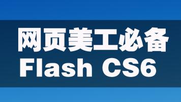 网页美工必备Flash cs6 (网安教育)