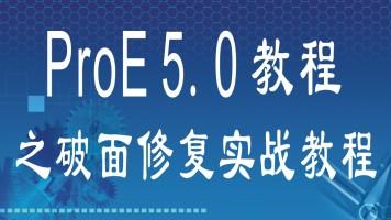PROE5.0教程之破面实战修复视频教程