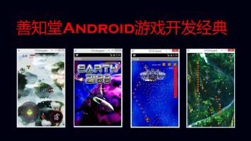 Android游戏开发经典教程-善知教育/善知堂第一版实况授课视频