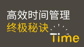 高效时间管理的终极秘诀-青山焱经典课程【达梦青山焱】