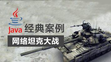 [凯哥学堂]java网络坦克大战