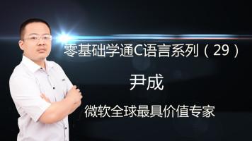 清华尹成老师 C 语言教程系列(29)