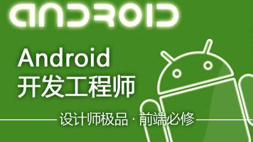 Android培训-安卓最新案例教程精品案例-火星人教育