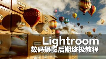 Lightroom数码摄影后期终极教程