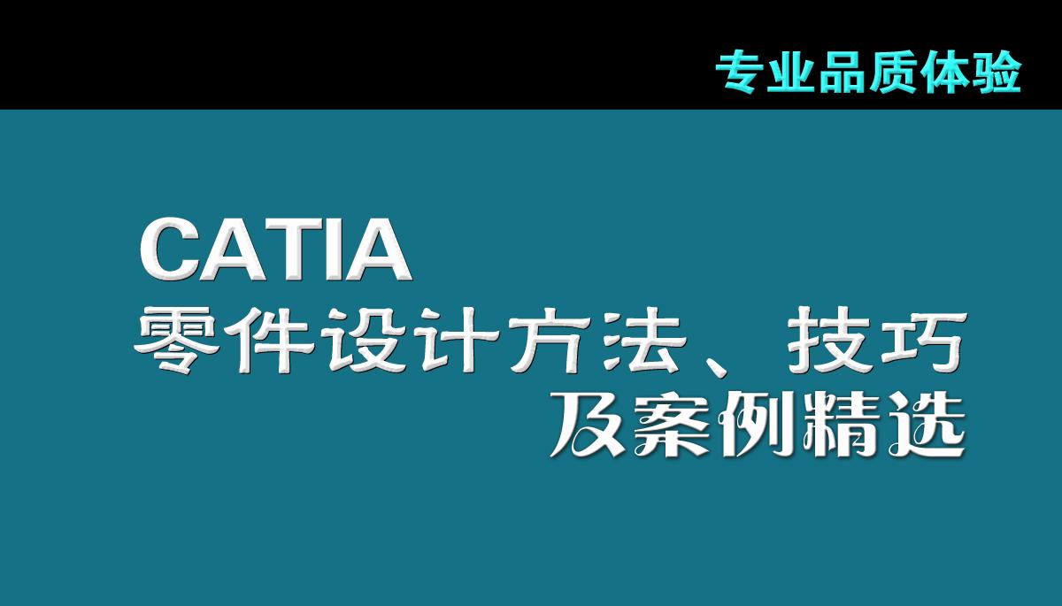 CATIA零件设计方法、技巧及案例精选